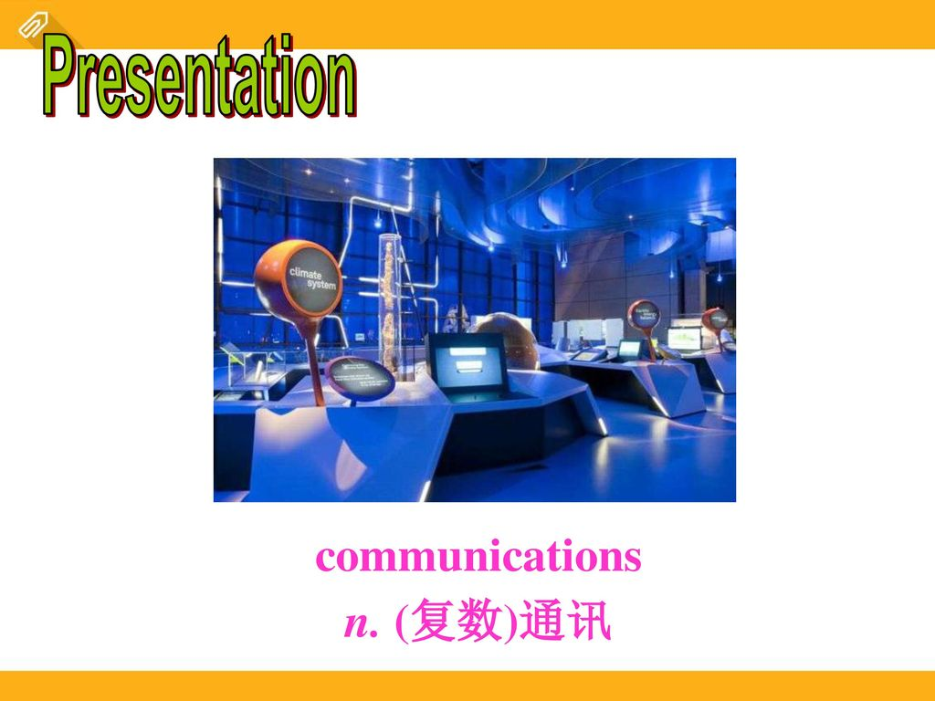 Presentation communications n. (复数)通讯