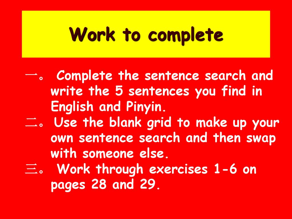 Work to complete 一。 Complete the sentence search and write the 5 sentences you find in English and Pinyin.