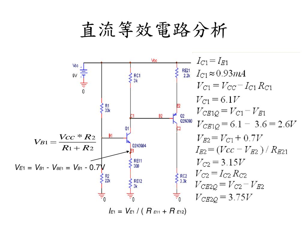 直流等效電路分析 VE1 = VB1 - VBE1 = VB V IE1 = VE1 / ( R E11 + R E12)