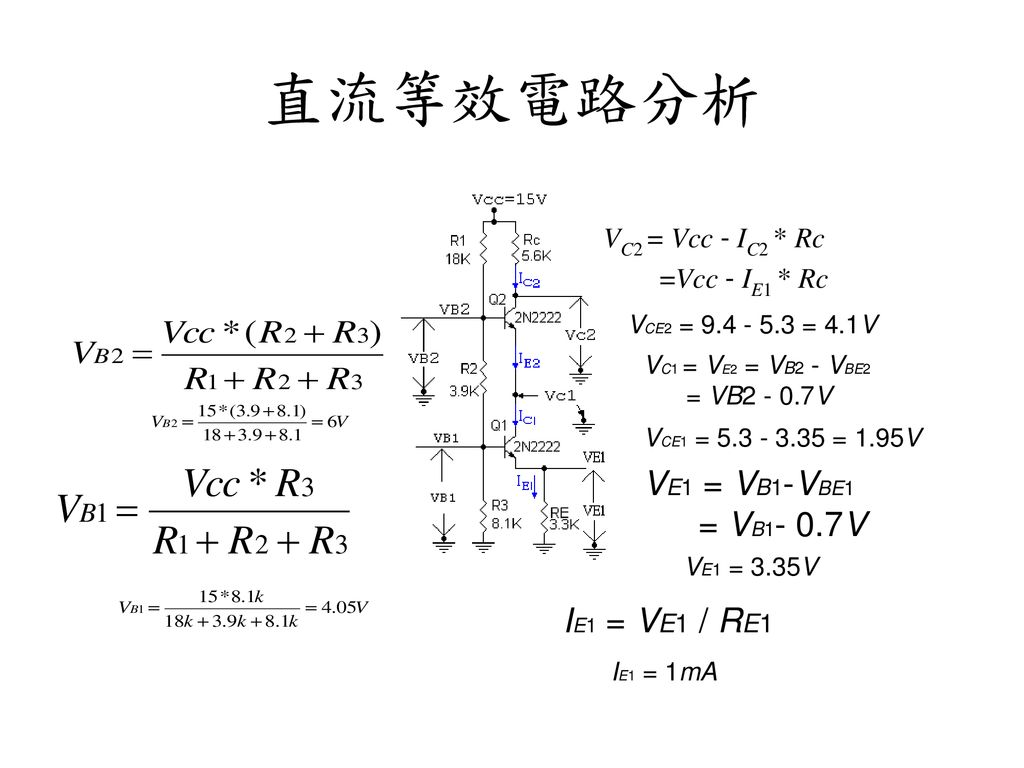 直流等效電路分析 VE1 = VB1-VBE1 IE1 = VE1 / RE1 VC2 = Vcc - IC2 * Rc