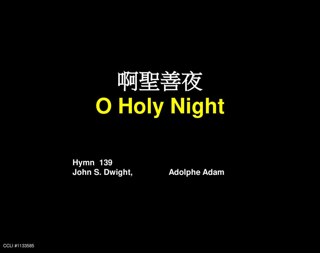 啊聖善夜 O Holy Night Hymn 139 John S. Dwight, Adolphe Adam
