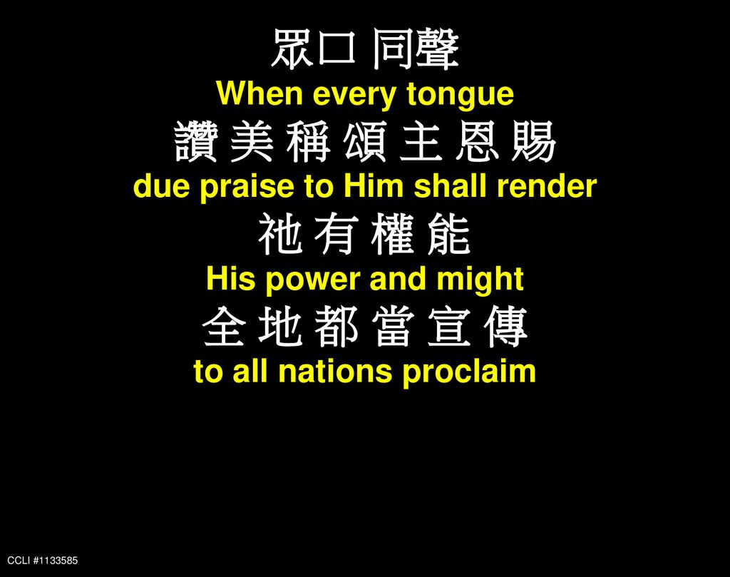 due praise to Him shall render to all nations proclaim