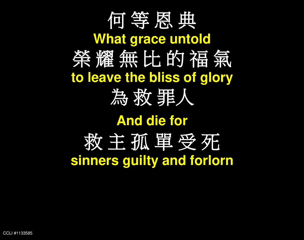 to leave the bliss of glory sinners guilty and forlorn