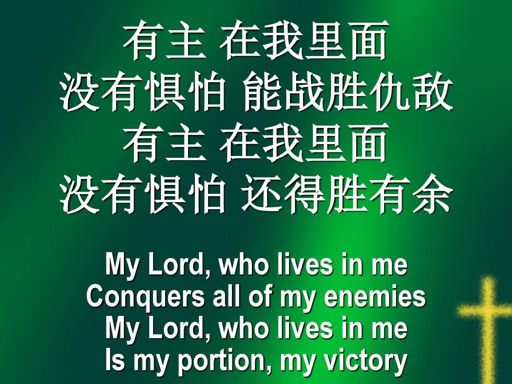 Conquers all of my enemies Is my portion, my victory