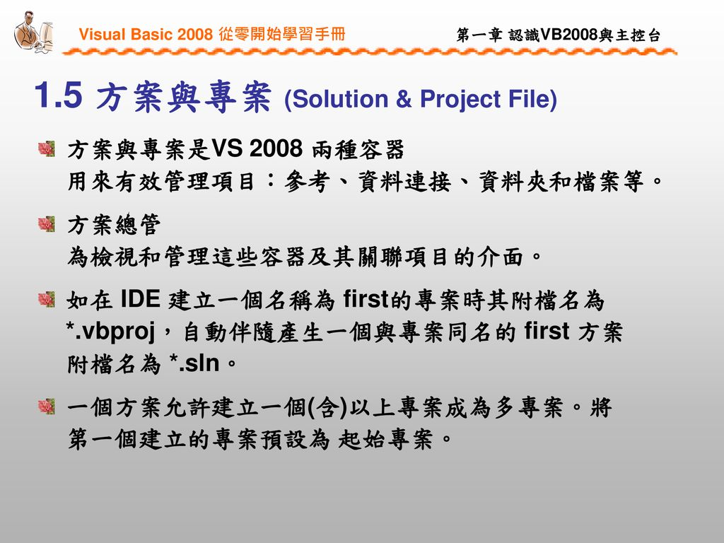 1.5 方案與專案 (Solution & Project File)