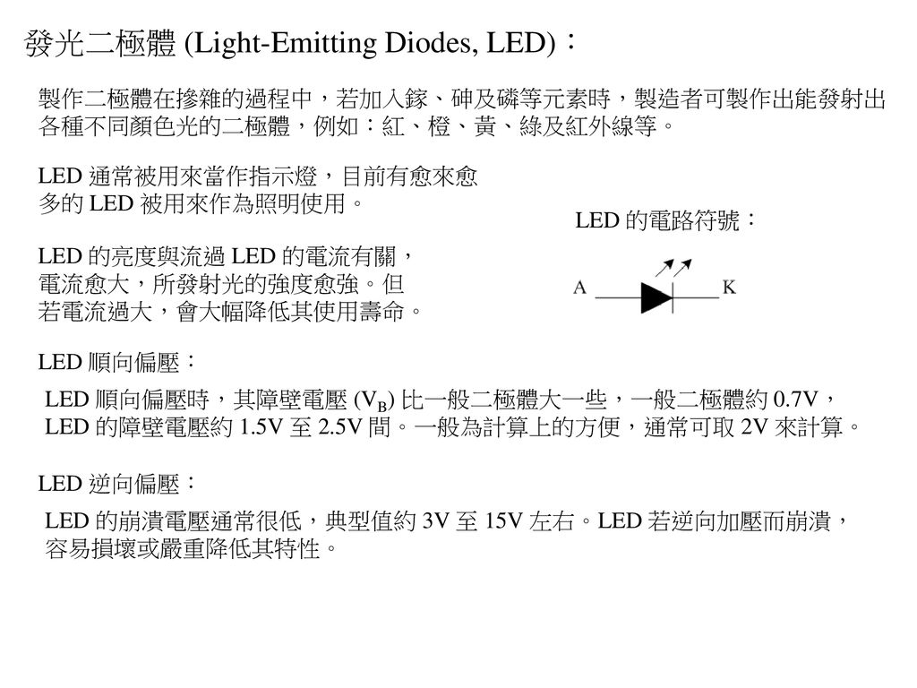 發光二極體 (Light-Emitting Diodes, LED):