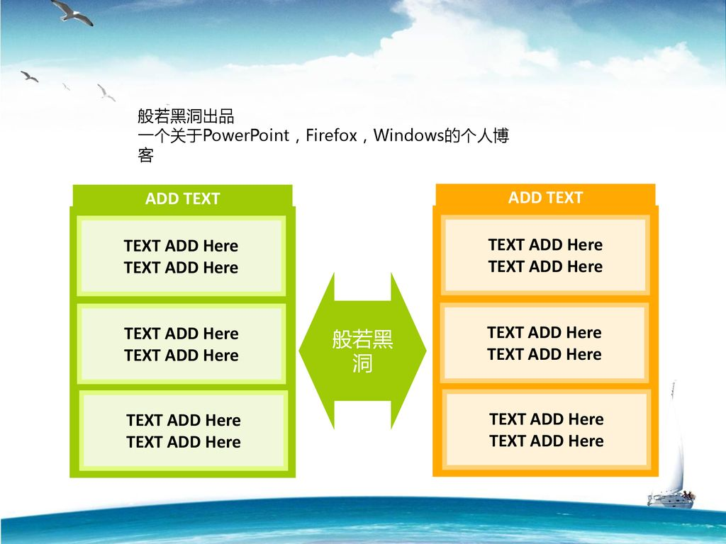 般若黑洞 ADD TEXT ADD TEXT TEXT ADD Here TEXT ADD Here 般若黑洞出品