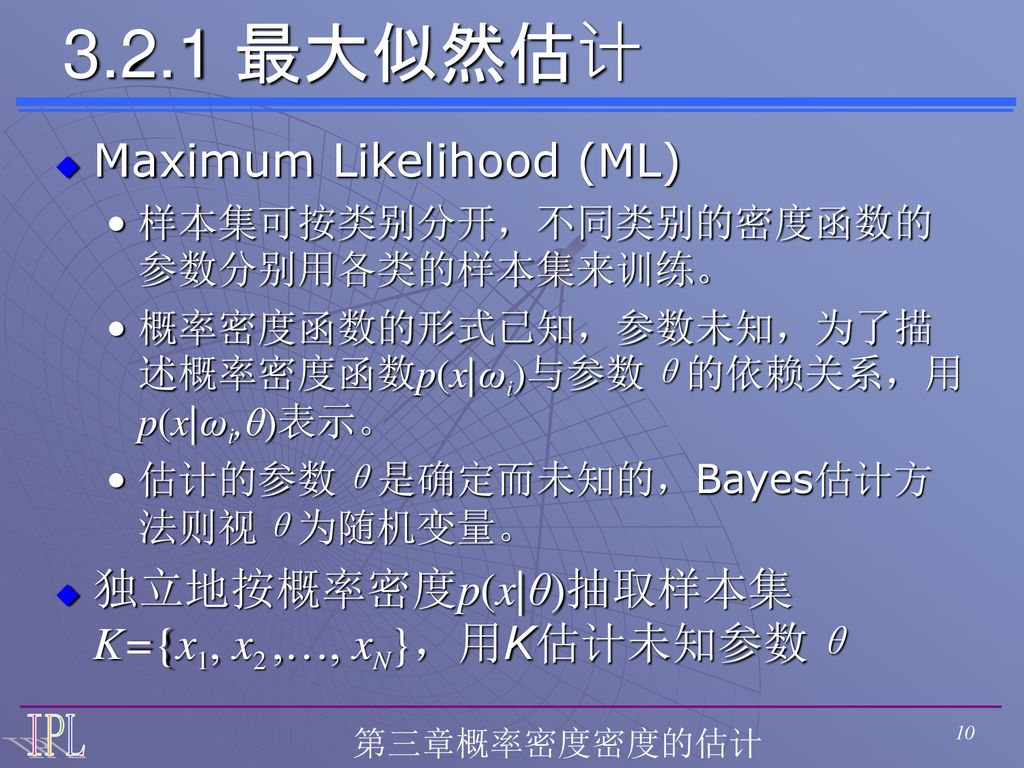 3.2.1 最大似然估计 Maximum Likelihood (ML)