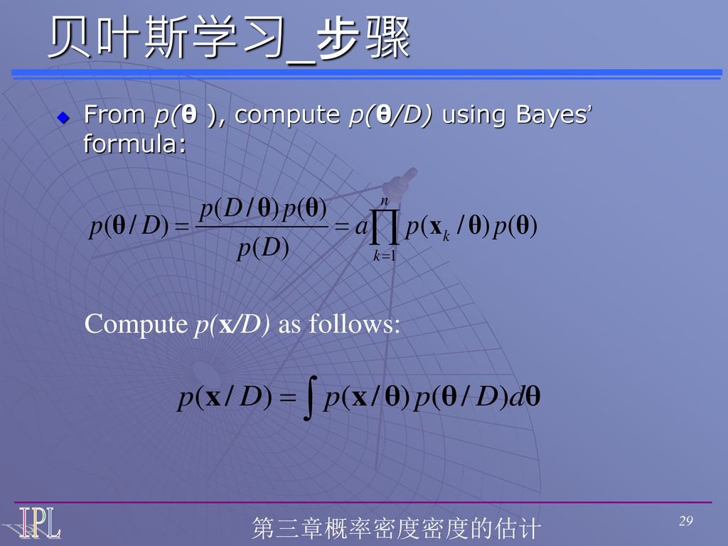 贝叶斯学习_步骤 Compute p(x/D) as follows: