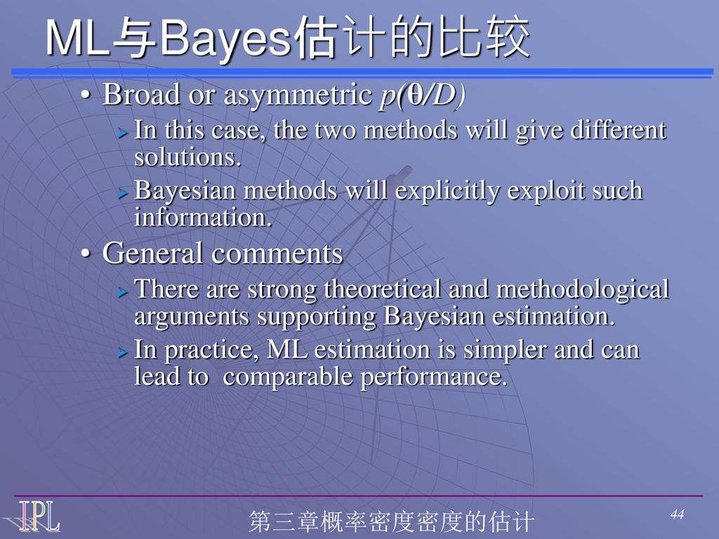 ML与Bayes估计的比较 Broad or asymmetric p(θ/D) General comments