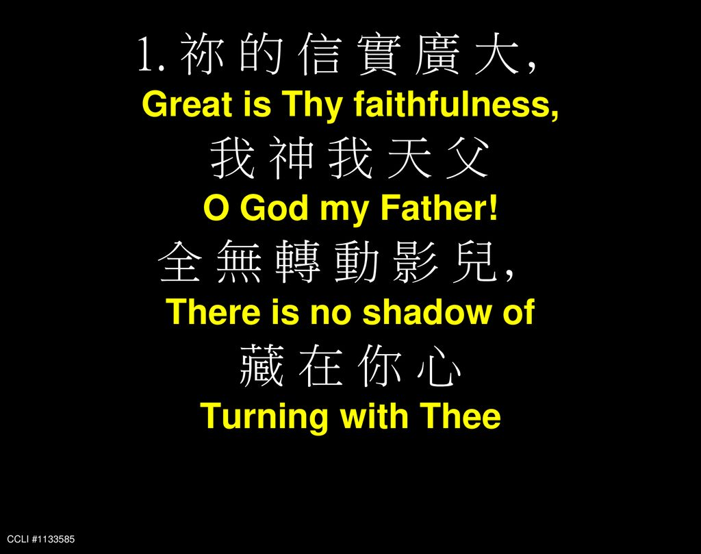 Great is Thy faithfulness,
