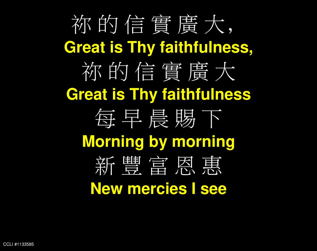 Great is Thy faithfulness, Great is Thy faithfulness