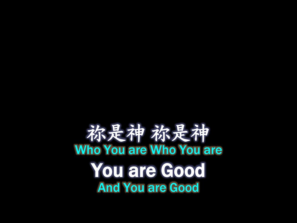 祢是神 祢是神 Who You are Who You are You are Good And You are Good