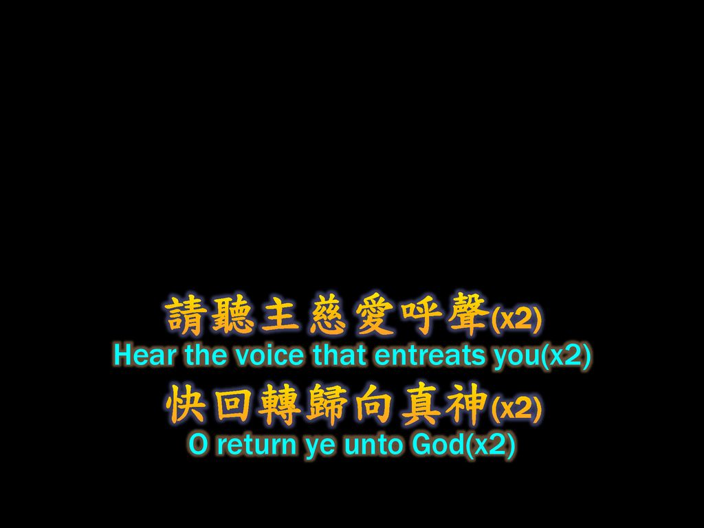 Hear the voice that entreats you(x2)