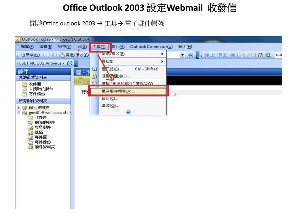 Office Outlook 2003 設定Webmail 收發信