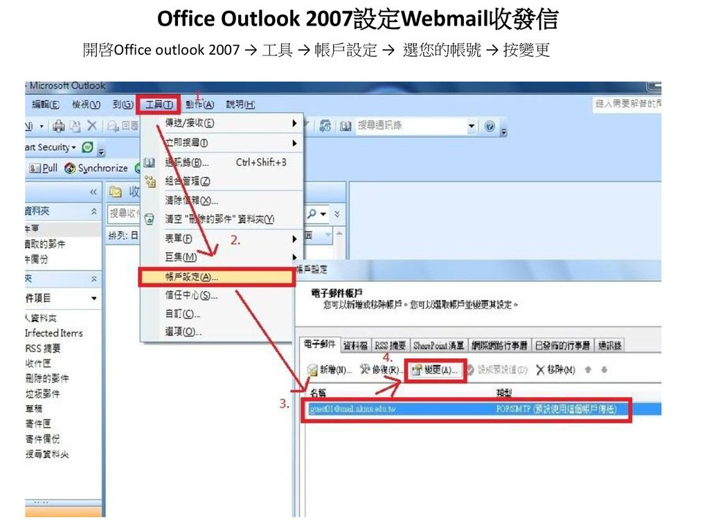 Office Outlook 2007設定Webmail收發信