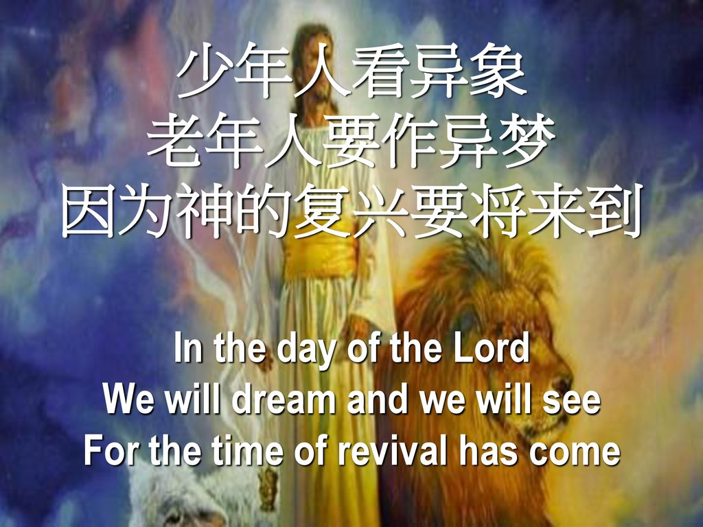 We will dream and we will see For the time of revival has come