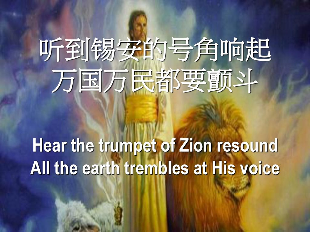 Hear the trumpet of Zion resound All the earth trembles at His voice