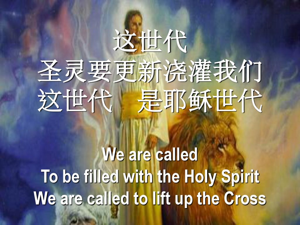 To be filled with the Holy Spirit We are called to lift up the Cross