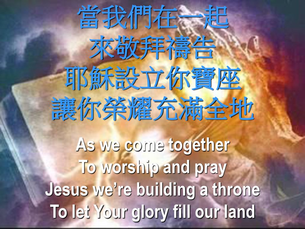 Jesus we're building a throne To let Your glory fill our land