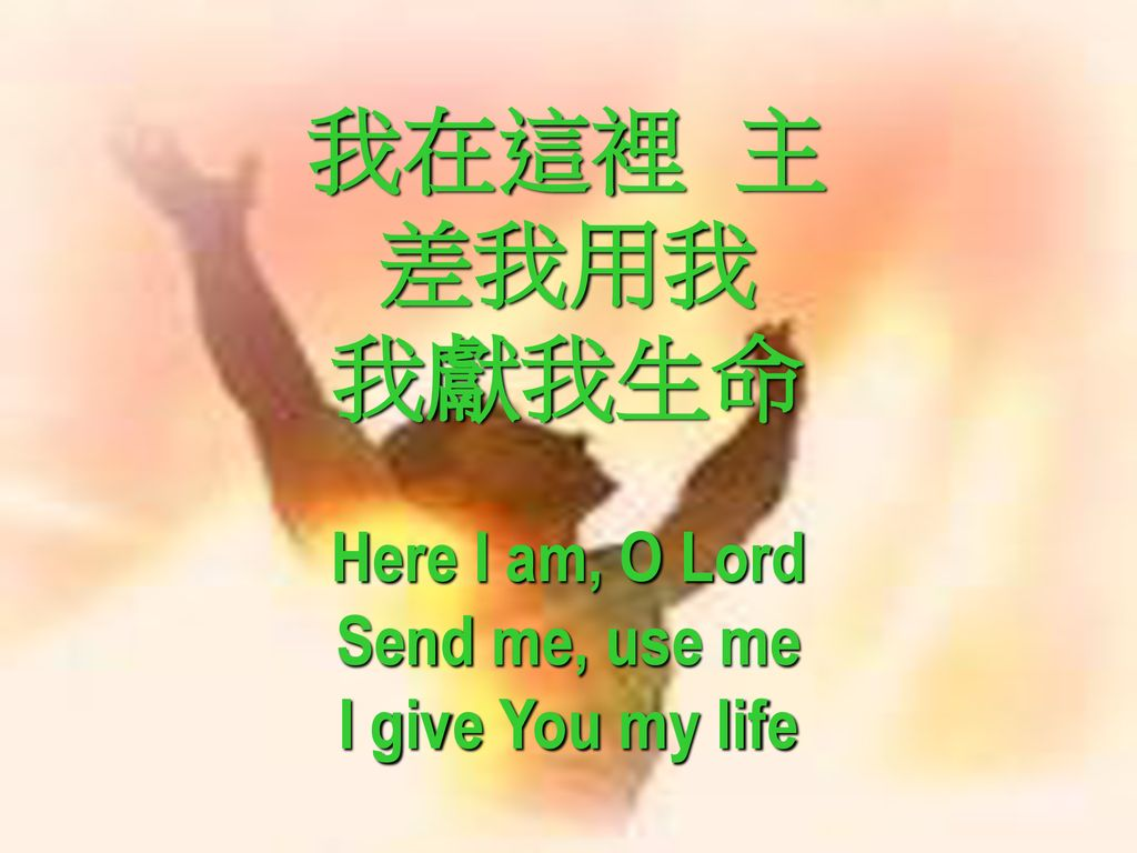 我在這裡 主 差我用我 我獻我生命 Here I am, O Lord Send me, use me I give You my life