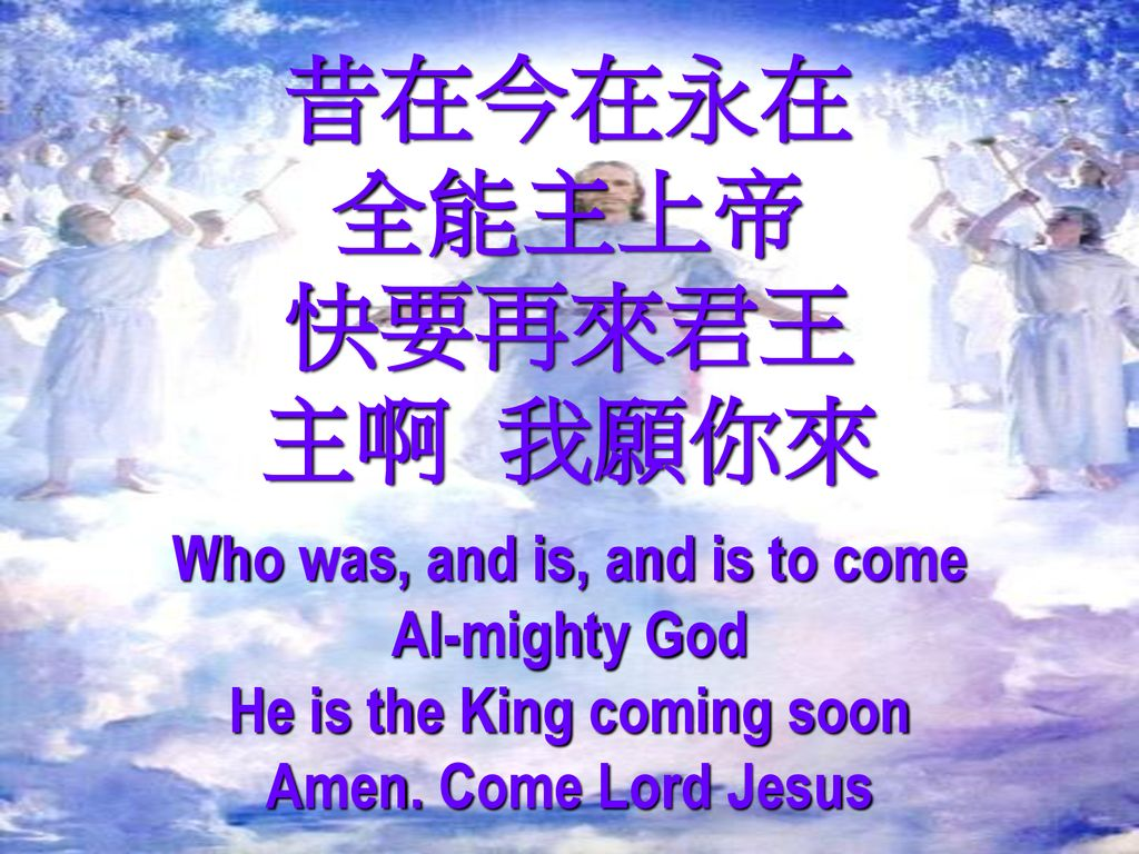 Who was, and is, and is to come He is the King coming soon