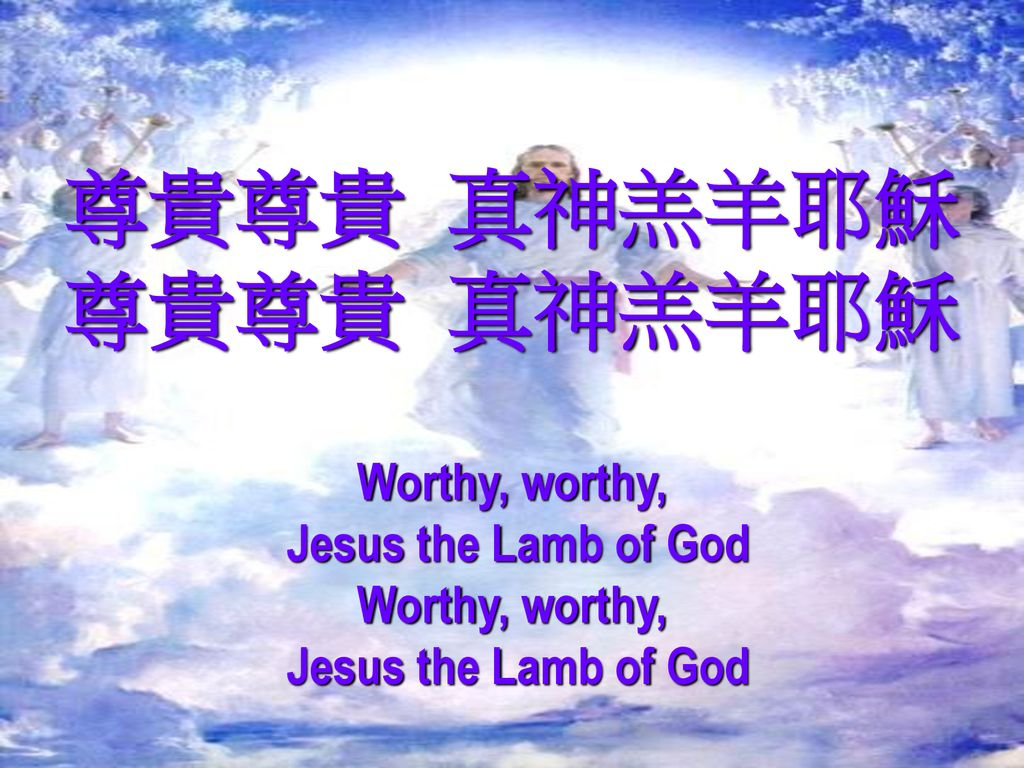 尊貴尊貴 真神羔羊耶穌 Worthy, worthy, Jesus the Lamb of God