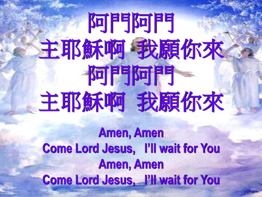 Come Lord Jesus, I'll wait for You