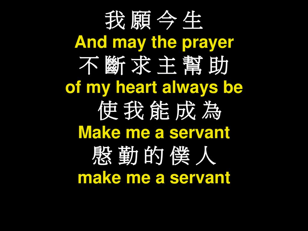 of my heart always be 使 我 能 成 為