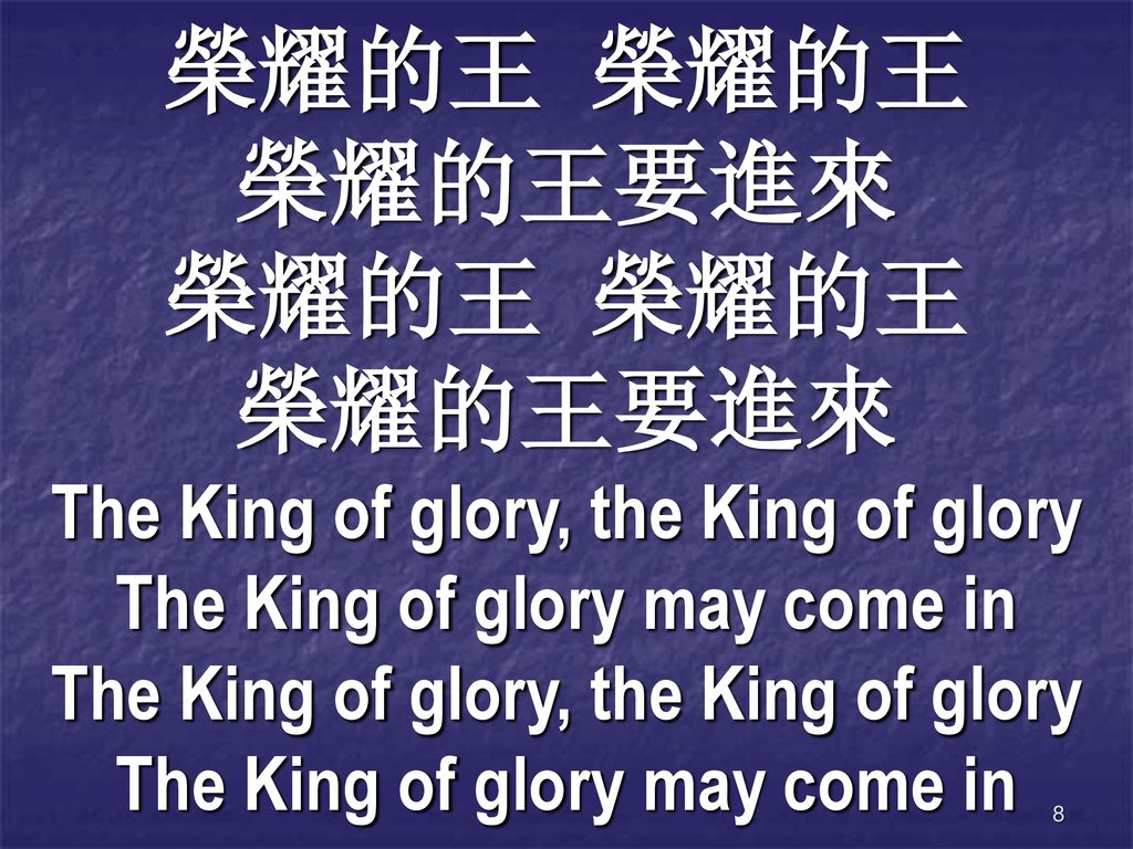 The King of glory, the King of glory The King of glory may come in