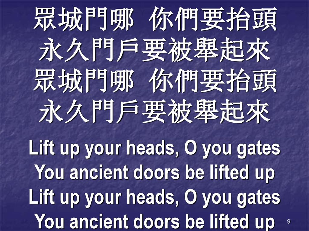 Lift up your heads, O you gates You ancient doors be lifted up
