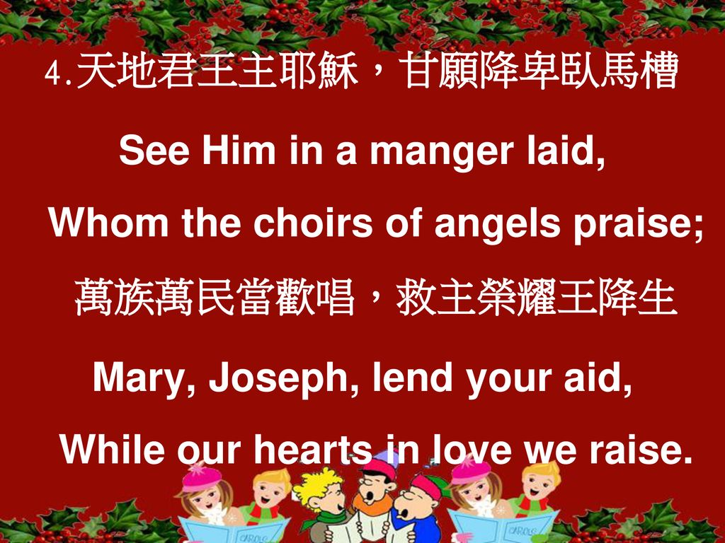 Mary, Joseph, lend your aid, While our hearts in love we raise.