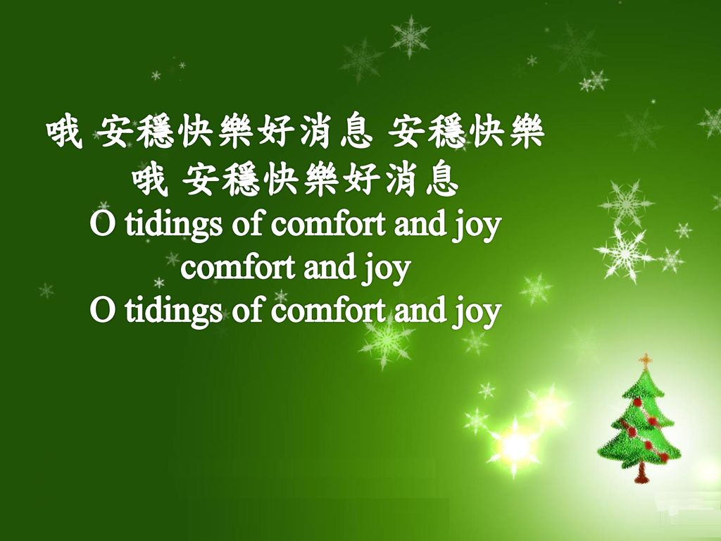 哦 安穩快樂好消息 安穩快樂 哦 安穩快樂好消息 O tidings of comfort and joy comfort and joy O tidings of comfort and joy