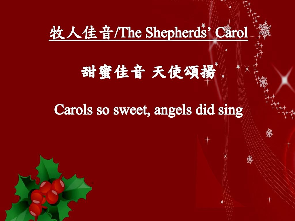 牧人佳音/The Shepherds' Carol 甜蜜佳音 天使頌揚 Carols so sweet, angels did sing