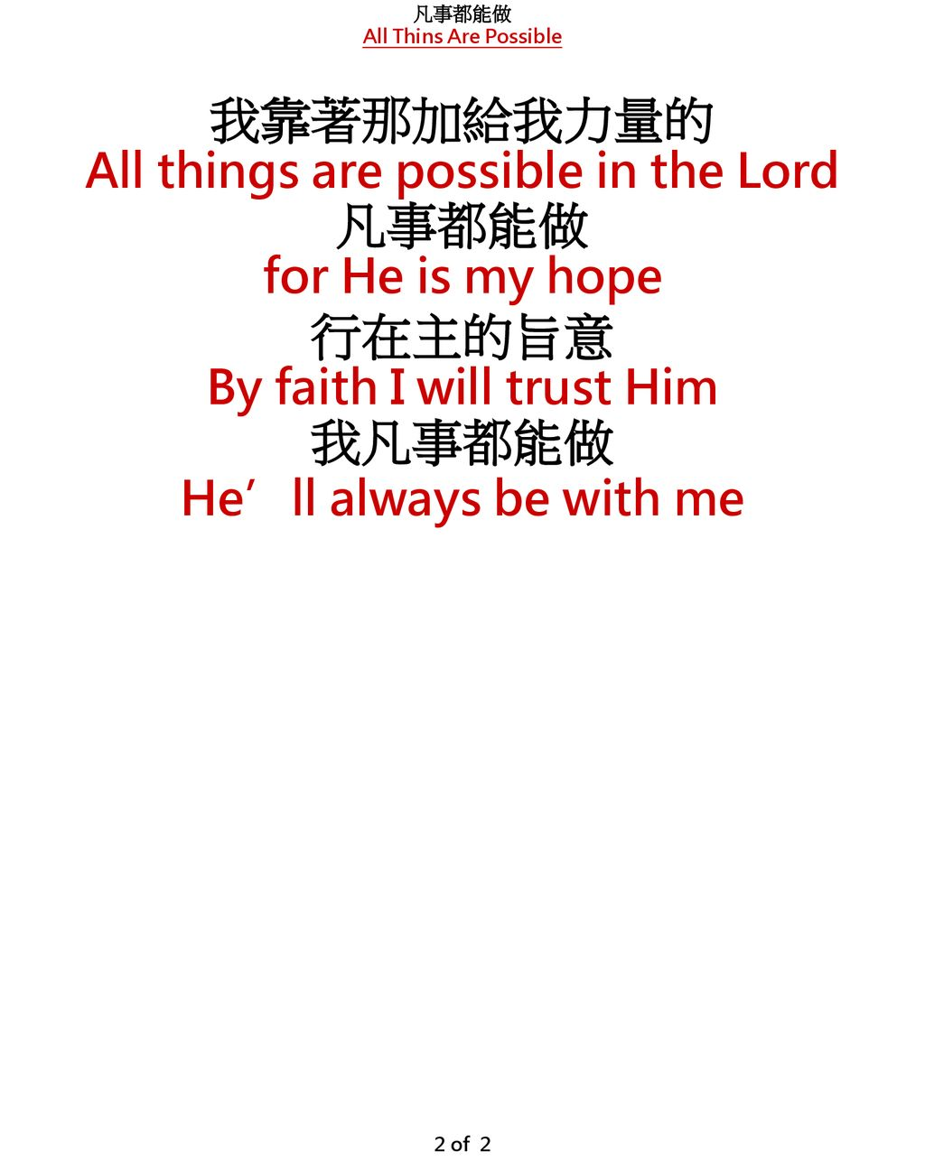 All things are possible in the Lord By faith I will trust Him