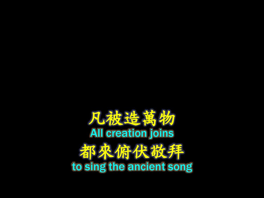 to sing the ancient song