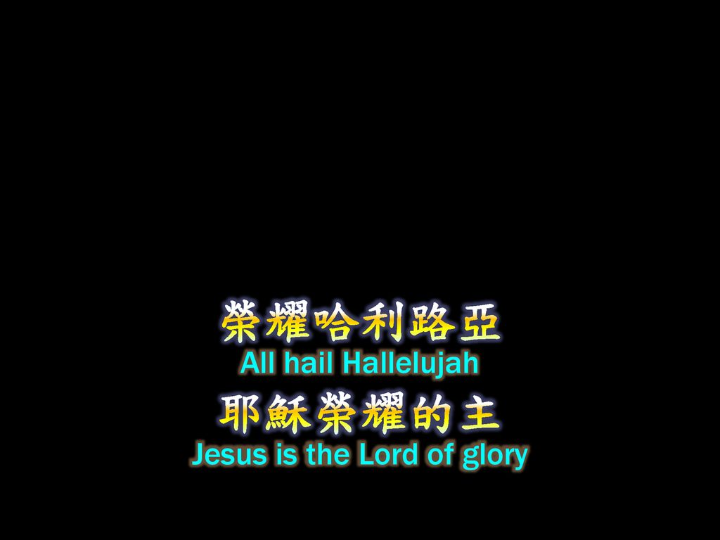 Jesus is the Lord of glory