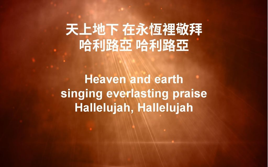 天上地下 在永恆裡敬拜 哈利路亞 哈利路亞 Heaven and earth singing everlasting praise Hallelujah, Hallelujah