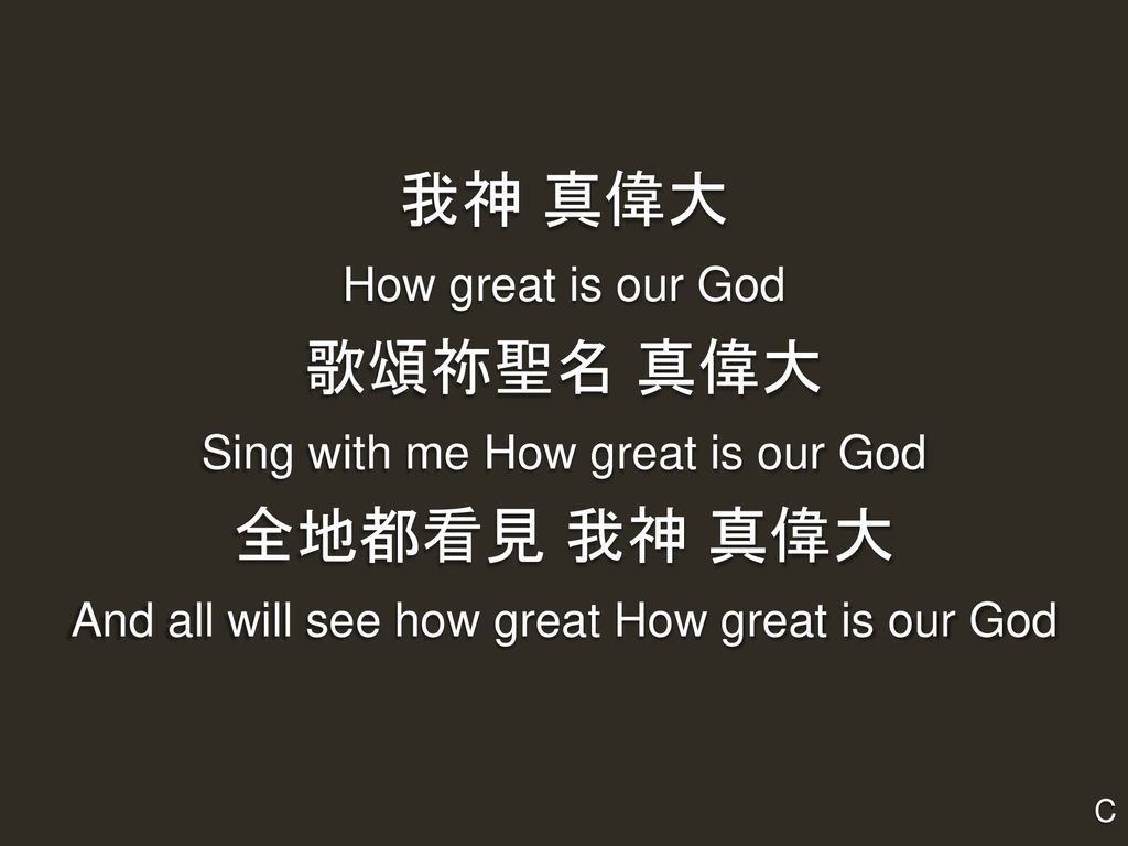 我神 真偉大 歌頌祢聖名 真偉大 全地都看見 我神 真偉大 How great is our God