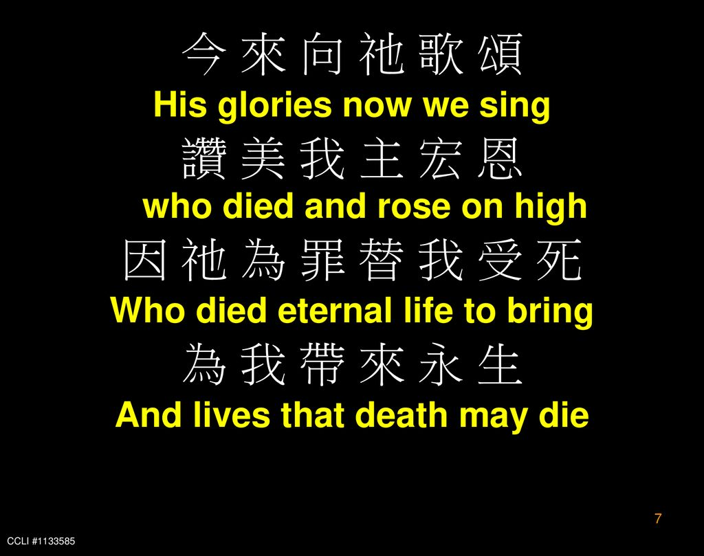 Who died eternal life to bring And lives that death may die