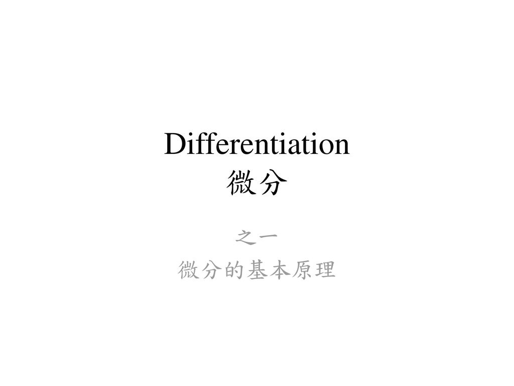 Differentiation 微分 之一 微分的基本原理