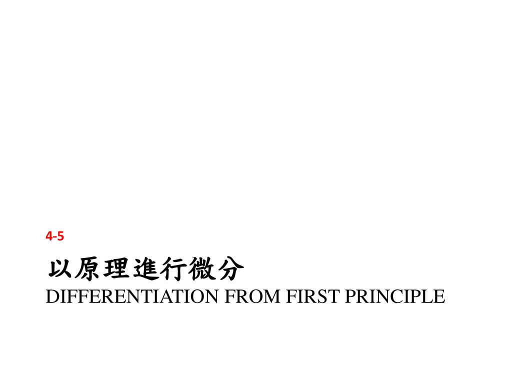 以原理進行微分 DIFFERENTIATION FROM FIRST PRINCIPLE