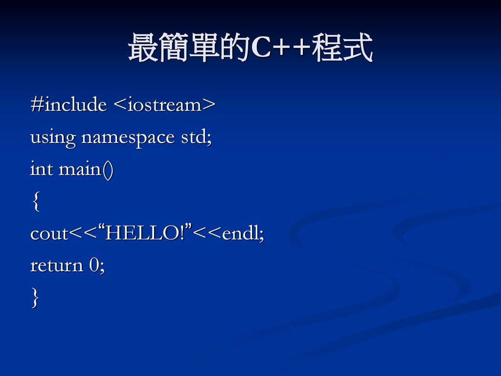 最簡單的C++程式 #include <iostream> using namespace std; int main() {