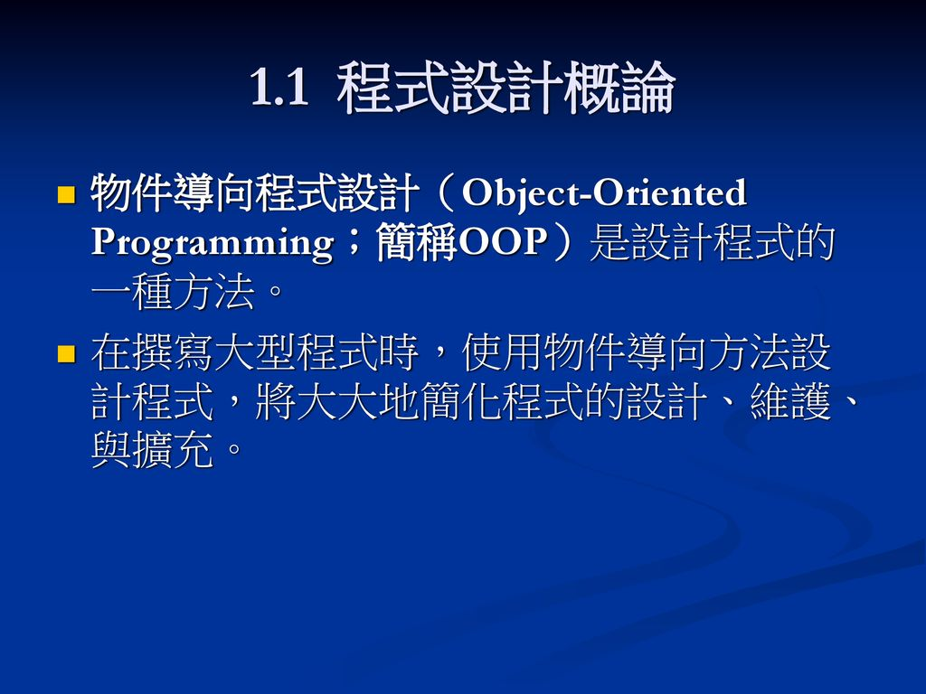 1.1 程式設計概論 物件導向程式設計(Object-Oriented Programming;簡稱OOP)是設計程式的一種方法。