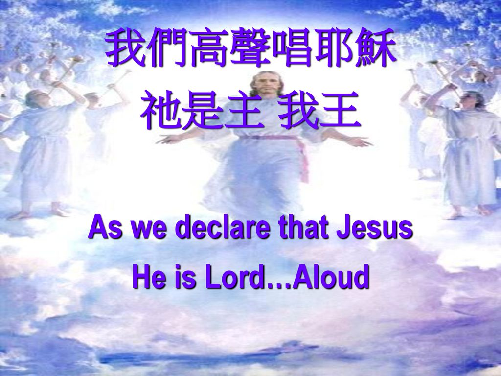 As we declare that Jesus