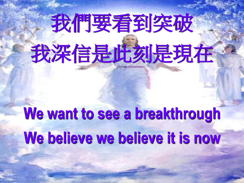 We want to see a breakthrough We believe we believe it is now