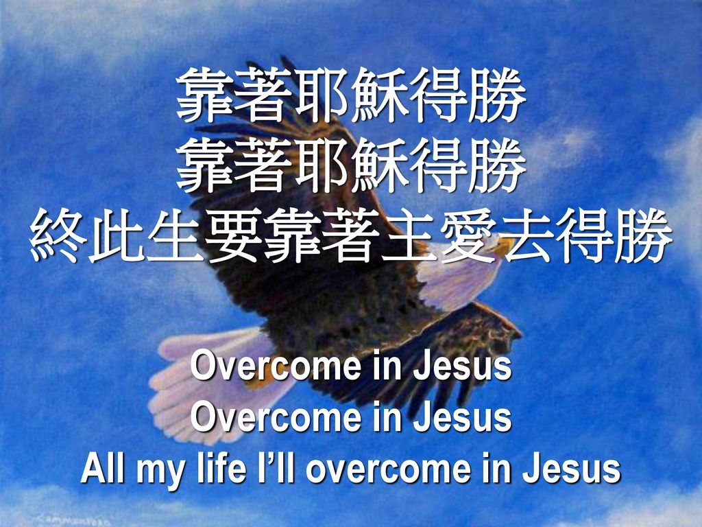 All my life I'll overcome in Jesus