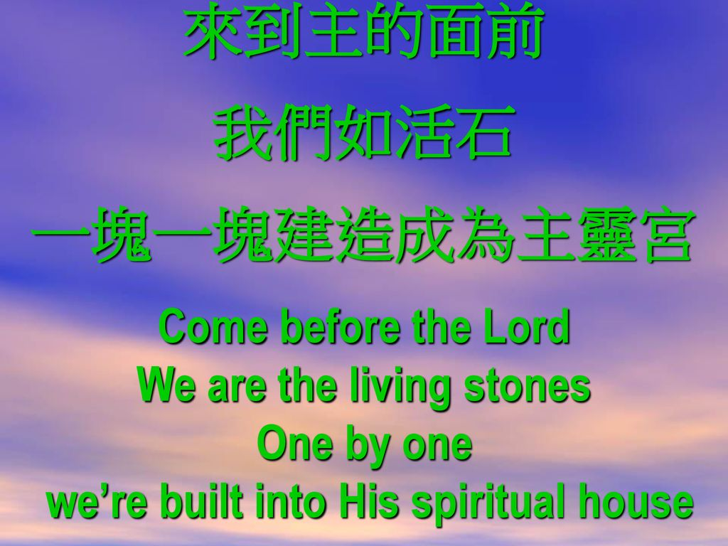 We are the living stones we're built into His spiritual house