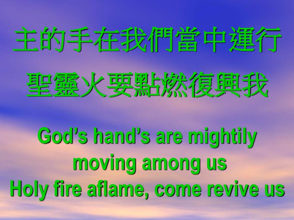 God's hand's are mightily Holy fire aflame, come revive us