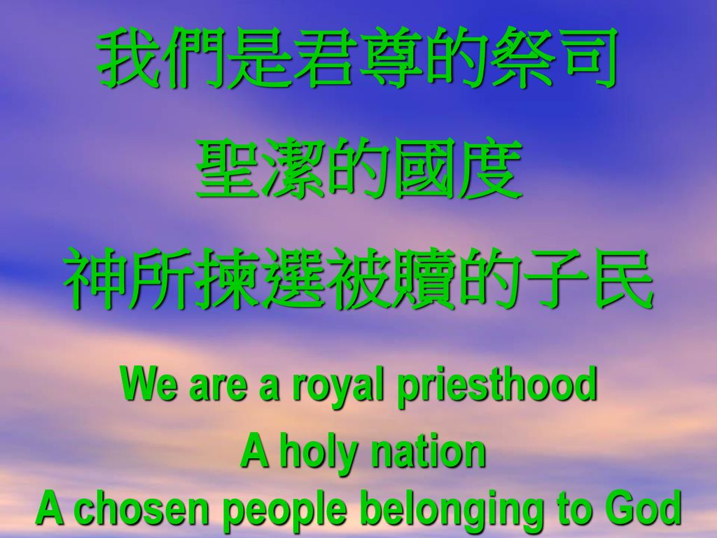 We are a royal priesthood A chosen people belonging to God